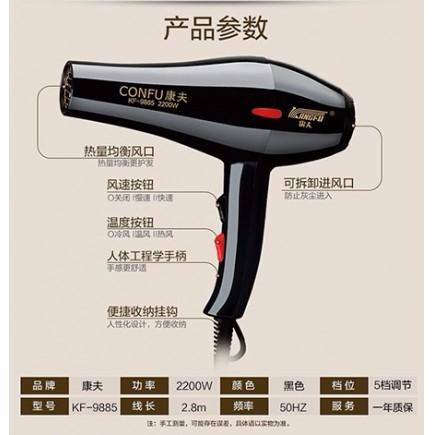 康夫-9885极速静音专业型电吹风2200W(三插头2.8米加长线)